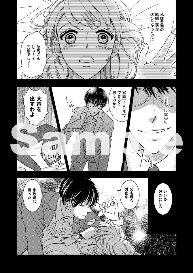 歪な純愛02