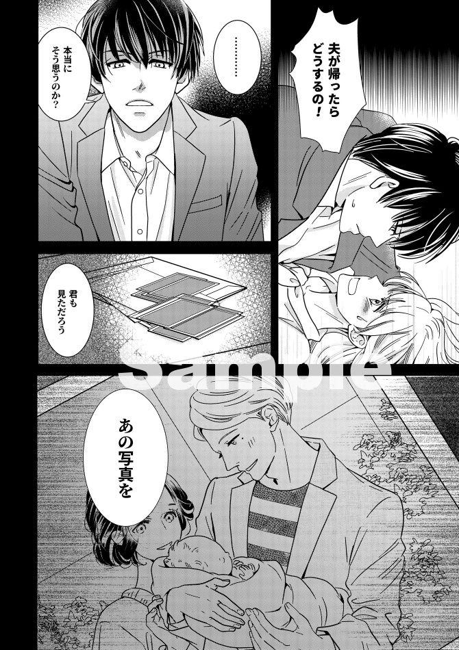 歪な純愛04