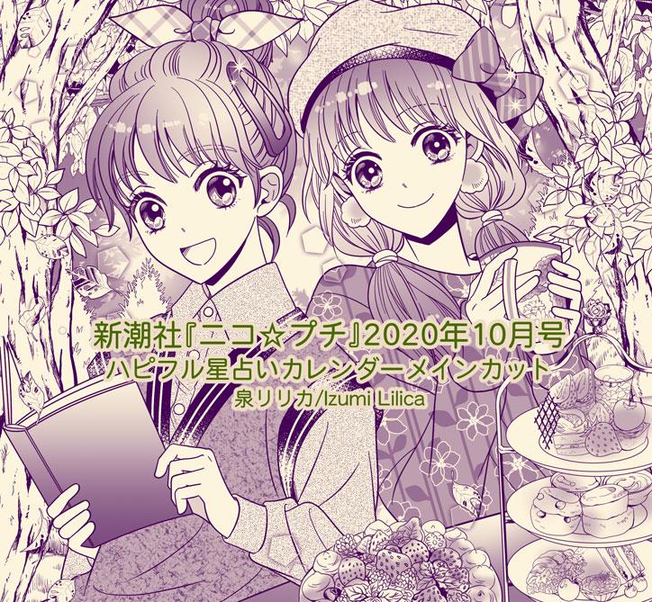 ニコ☆プチ2020年10月号星占いコーナーメインカット