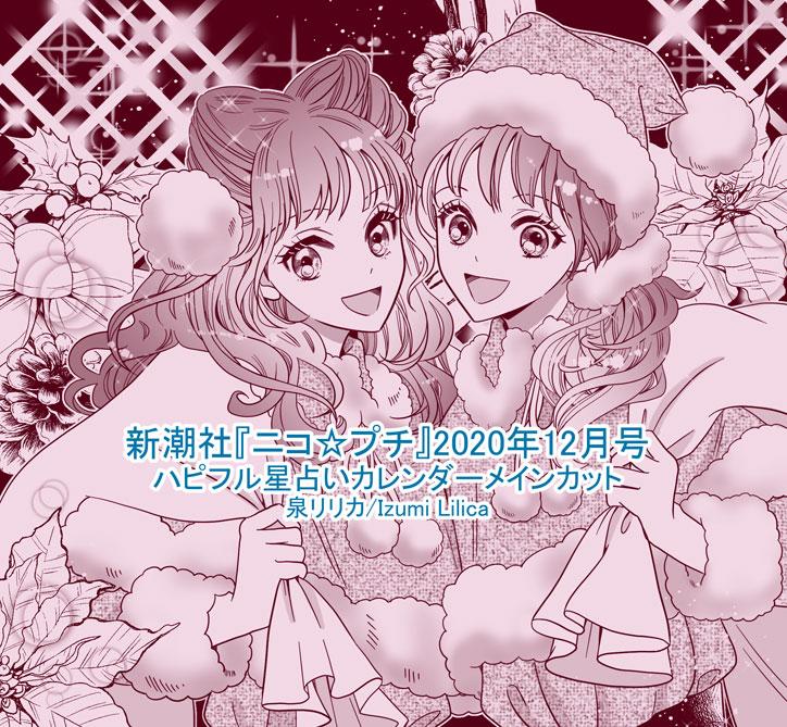 ニコ☆プチ2020年12月号星占いコーナーメインカット
