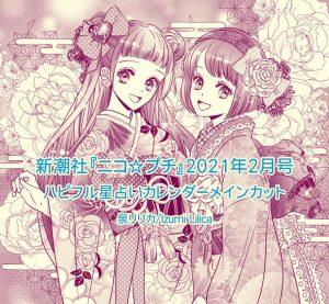 ニコ☆プチ2021年2月号星占いコーナーメインカット