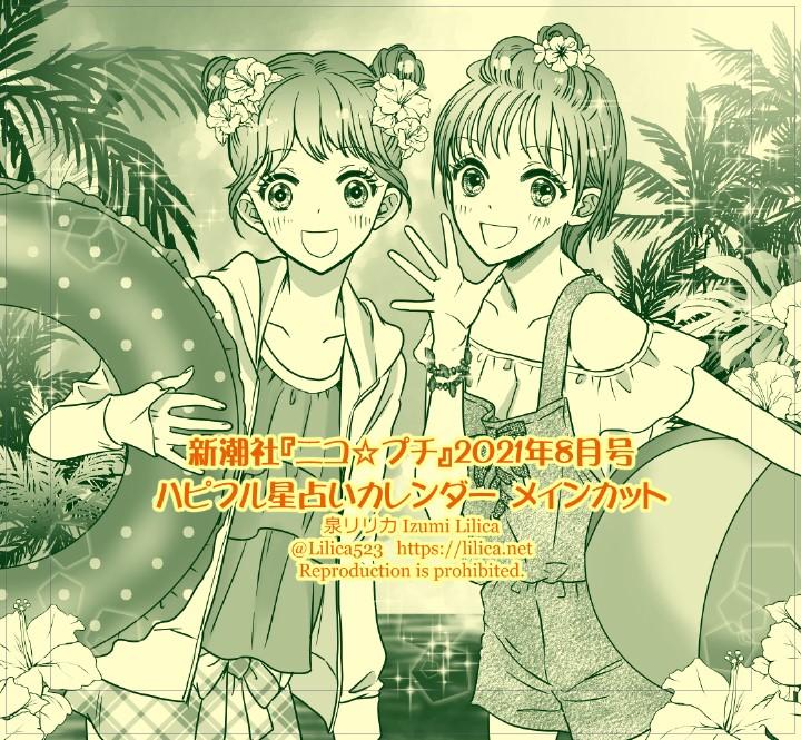 ニコ☆プチ2021年8月号星占いコーナーメインカット
