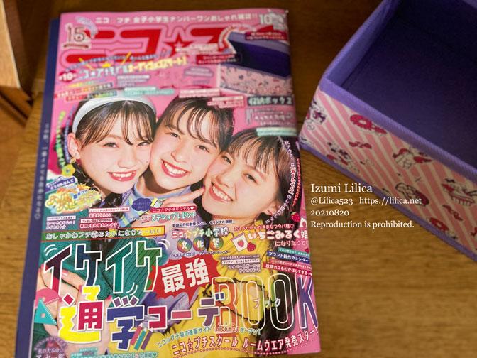 ニコ☆プチ2021年10月号